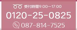 お電話でのお問合わせはこちら